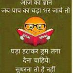 Hindi Jokes Download Photo