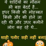 Hindi Jokes Download Pics