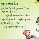 Hindi Jokes HD
