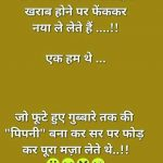 Hindi Jokes Images Download