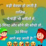 Hindi Jokes Images Photo