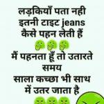 Hindi Jokes Images Wallpaper