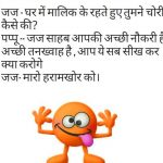 Hindi Jokes Photo Download