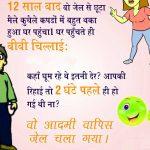 Hindi Jokes Photo Images