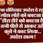 Hindi Jokes Photo Pics