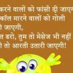 Hindi Jokes Photo Pictures