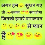 Hindi Jokes Photo Wallpaper