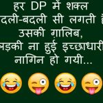 Funny Jokes Images In Hindi For Whatsapp DP
