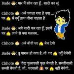 Hindi Jokes Pics Download