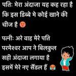 Hindi Jokes Pics Images