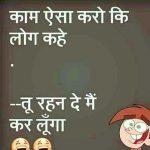 Hindi Jokes Pics Photo