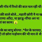 Hindi Jokes Pics Pictures