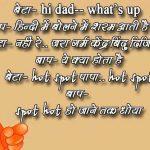 Hindi Jokes Pics Wallpaper