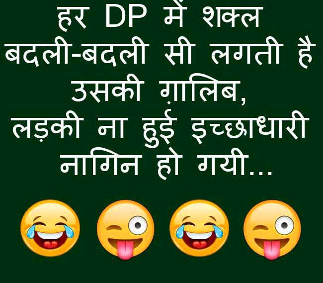 Hindi Jokes Pics