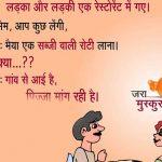 Hindi Jokes Pictures