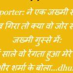 Hindi Jokes Pictures Photo