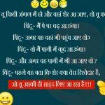 Hindi Jokes Pictures Pics