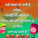Hindi Jokes Pictures Wallpaper