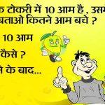 Hindi Jokes Wallpaper Download