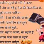 Hindi Jokes Wallpaper Images