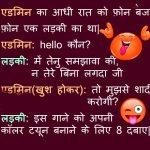Hindi Jokes Wallpaper Pics