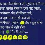 Hindi Jokes Wallpaper Pictures