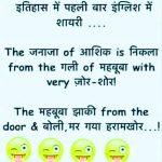 Hindi Jokes Whatsapp DP