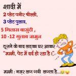 Hindi Jokes Whatsapp DP Images