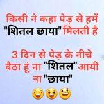 Hindi Jokes Whatsapp DP Photo Download