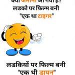 Hindi Jokes Whatsapp DP Pics Pictures Download
