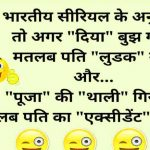 Hindi Jokes Whatsapp Dp