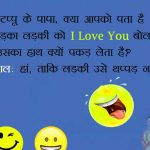 Hindi Jokes Whatsapp Dp Download