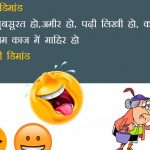 Hindi Jokes Whatsapp Dp Download Hd