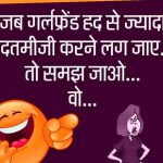 Hindi Jokes Whatsapp Dp Download Images