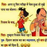 Hindi Jokes Whatsapp Dp Free