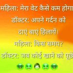 Hindi Jokes Whatsapp Dp Free Download Hd