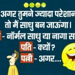 Hindi Jokes Whatsapp Dp Free Hd Download Pics