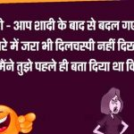 Hindi Jokes Whatsapp Dp Hd Download Pics