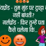 Hindi Jokes Whatsapp Dp Hd Free Images