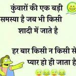 Hindi Jokes Whatsapp Dp Images
