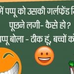 Hindi Jokes Whatsapp Dp Images Download