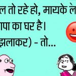 Hindi Jokes Whatsapp Dp Images Pics