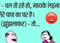 Hindi Jokes Whatsapp Dp Images Pics