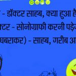 Hindi Jokes Whatsapp Dp Images Wallpaper