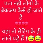 Hindi Jokes Whatsapp Dp Photo