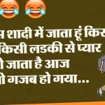 Hindi Jokes Whatsapp Dp Photo Hd
