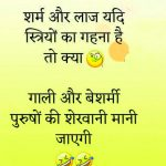 Hindi Jokes Whatsapp Dp Pics