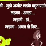Hindi Jokes Whatsapp Dp Pics Free Photo