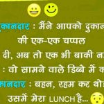 Hindi Jokes Whatsapp Dp Pics Hd