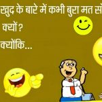 Hindi Jokes Whatsapp Dp Pictures wallpaper